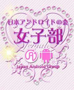 日本アンドロイドの会 女子部