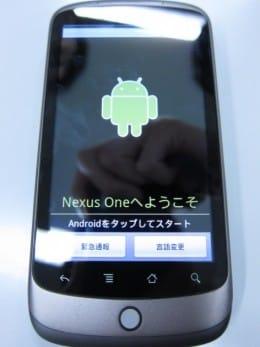 NexusOneへようこそ!