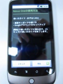 NexusOneの使い方