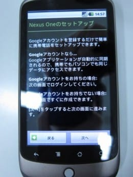 NexusOneのセットアップ