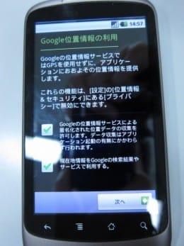 Google位置情報の利用