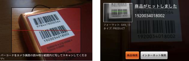 左:バーコード対応 右:商品の検索も可能