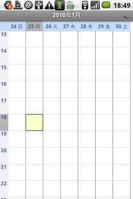 カレンダーが起動