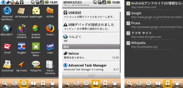 アプリケーションタブ、通知パネル、ブックマークへアイコンから一発ジャンプ。