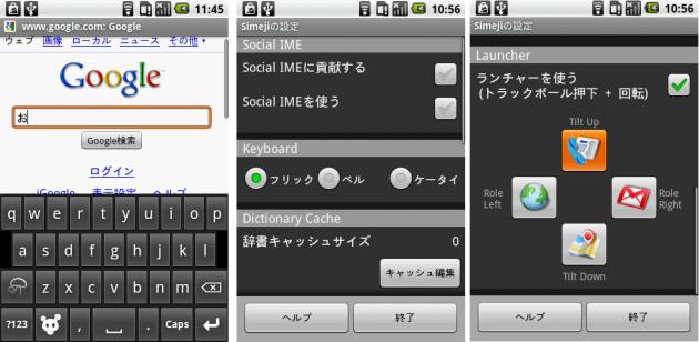 左:英字入力画面 中央:simeji設定画面 右:ランチャー設定画面