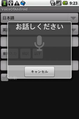 日本語に設定して、話してみましょう