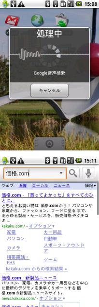 上:音声の処理中 下:検索結果