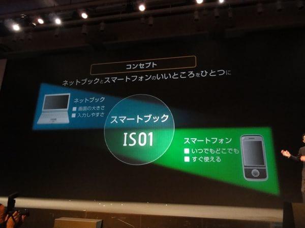 IS01はネットブックとスマートフォンの中間層を狙ったコンセプトとなる
