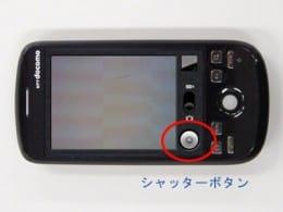 HT-03Aカメラのシャッターボタン
