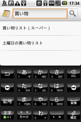 AK Notepad:メモ検索画面
