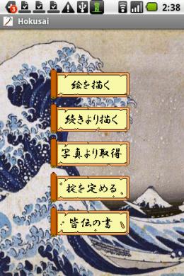 Hokusai : 起動画面。名画をバックに言葉遣いも面白い。
