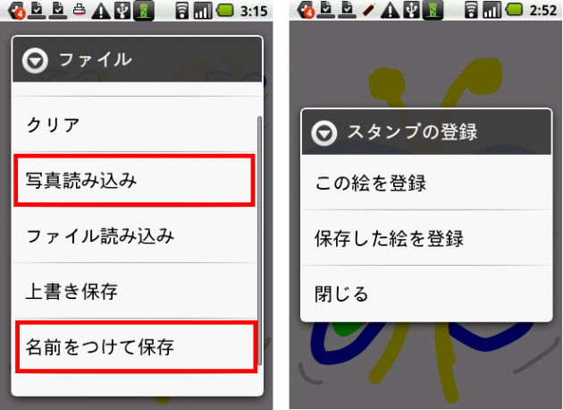 Hokusai : 左:写真も読み込んでキャンバスにできる。保存もお忘れなく。 右:描いた絵をそのままスタンプとして登録できる。