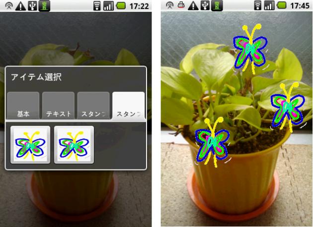 Hokusai : 左:スタンプに登録した画像 右:読み込んだ写真にスタンプ!