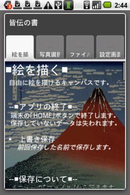Hokusai : 「皆伝の書」がこんなに簡単に手に入るなんて!