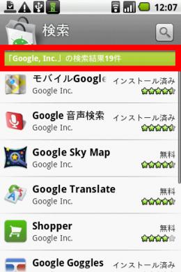 「Google, Inc」検索画面