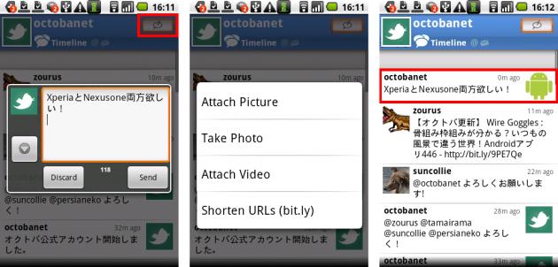Swift App for Twitter: 左:つぶやき用画面 中央:つぶやき画面のオプション 右:つぶやきがタイムラインに反映された様子