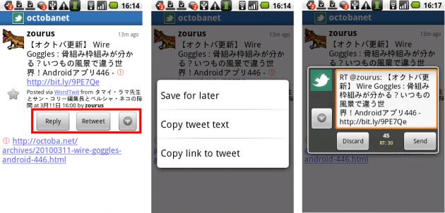 Swift App for Twitter: 左:つぶやき詳細画面 中央:詳細画面のオプション 右:「Retweet」ボタン利用画面