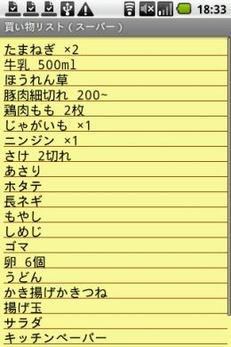 AK Notepad:仕事帰りに買って帰る買い物リスト。週末は買うものがたくさんです。