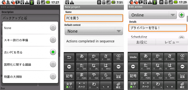Shuffle: 左:プロジェクトの選択ポップアップ 中央:新プロジェクトの追加画面 右:「Detail」の入力でより詳しいタスク作成