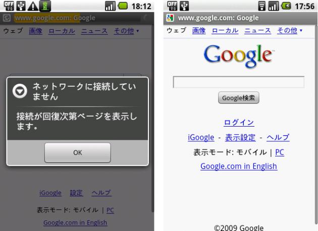 APNdroid: 左:OFF時はネットワークに接続不可 右:Wi-Fi環境下ならOFF時でも接続可能