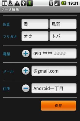MyQR:データ編集画面