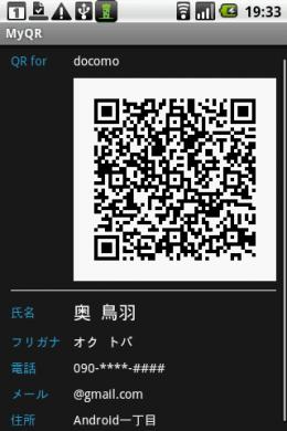 MyQR:アドレス帳へ簡単登録: QRコード表示画面(docomo用)