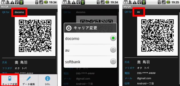 MyQR: 左:QRコード表示画面メニュー 中央:キャリア変更画面 右:QRコード表示画面(au用)