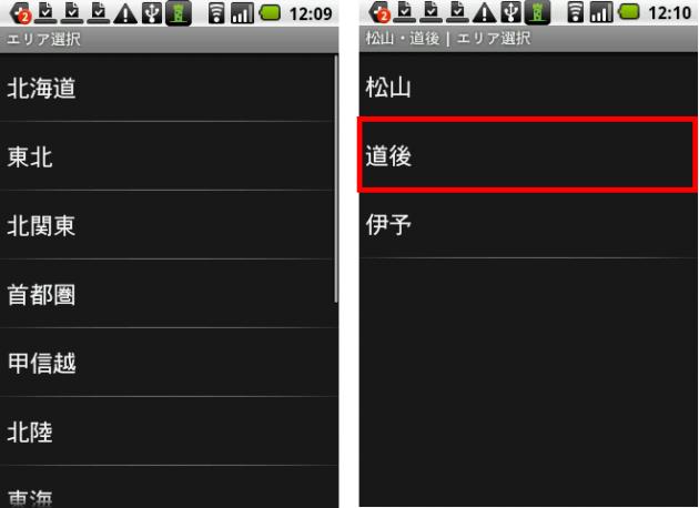 宿ろいど: 左:選択序盤、地方の選択画面。 右:選択終盤、細かいエリアの選択画面。