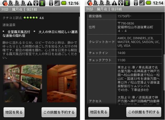 宿ろいど: 左:写真はスライドさせて複数枚見れて楽しい。 右:個別情報画面下には気になる情報が簡単に載っている。