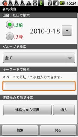 名刺入れ Lite:検索画面