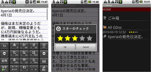 左:メモを書き込み。 中央:スターも付けられる。 右:メモがメイン画面に表示される。