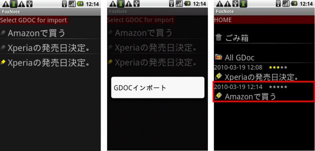 左:表示されたGoogleドキュメント内文書 中央:インポートしたい文書を長押し 右:インポート終了でメイン画面に表示