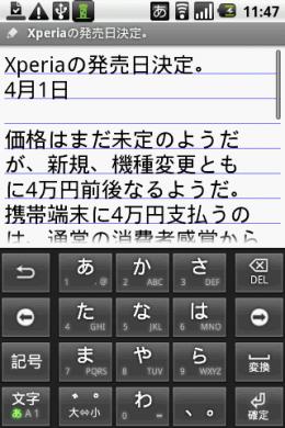 フォントサイズ等も変えられて閲覧、編集が行いやすい設計になっている。