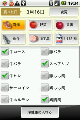 冷蔵庫チェッカー:「入れる」から食品を追加