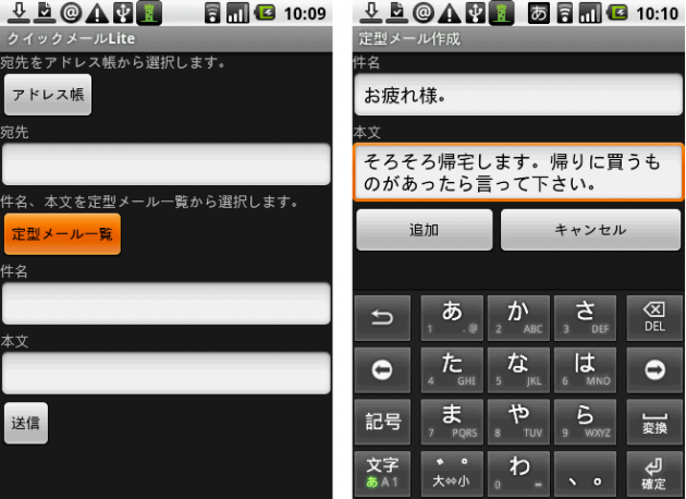 クイックメールLite: 左:アプリメイン画面 右:定型メール作成画面