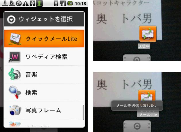 クイックメールLite: 左:ウィジェット選択画面 右:ウィジェットを押すと約5秒で定型文メール送信完了