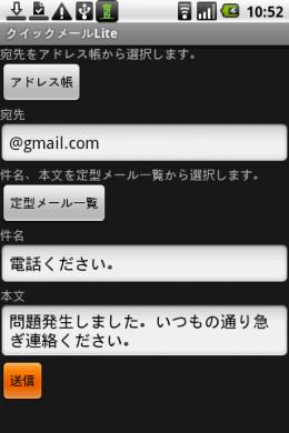 クイックメールLite:使い方はあなた次第!