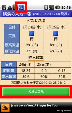 降水確率ステータスバー:指定地域天気予報画面。上部ステータスバーにアイコン表示。表示画面下部には「各地の天気」ボタン。