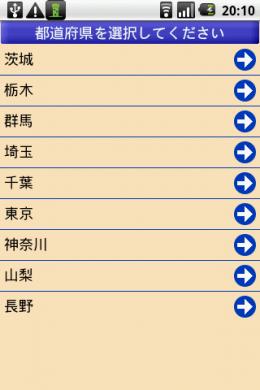 降水確率ステータスバー:関東地方の都道府県選択画面