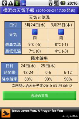 降水確率ステータスバー:日常において必要十分な情報を表示してくれる!