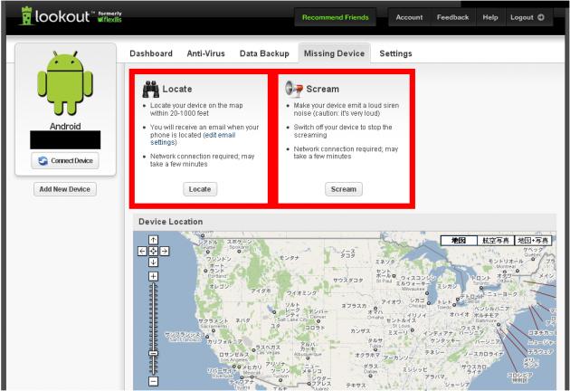 セキュリティ(AntiVirus) & ウイルス対策 無料:「Lookout」Webページ内画面。「Locate」が画面下の地図で端末の場所を教えてくれる。「Scream」が端末からサイレンを鳴らしてくれる。