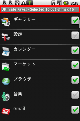 UltimateFaves:「Applications」選択画面。最大16個まで選択可。
