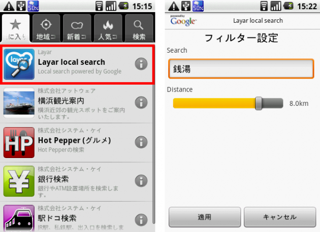 Reality Browser 3.0:左:コンテンツ選択画面 右:フィルター設定画面