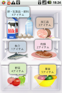 冷蔵庫チェッカー:冷蔵庫の中