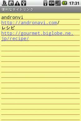 AK Notepad:リンク設定すると便利