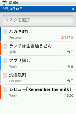Remember The Milk:タスク一覧