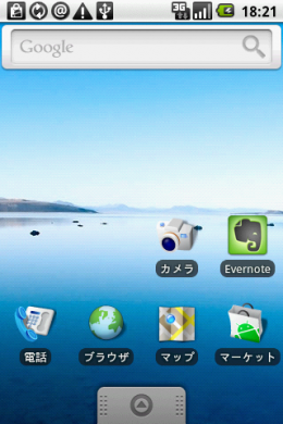 EvernoteはAndroidでもおなじみのアプリ