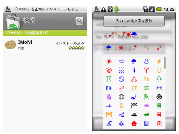 Android上でiモードメールを使用できる「IMoNi」