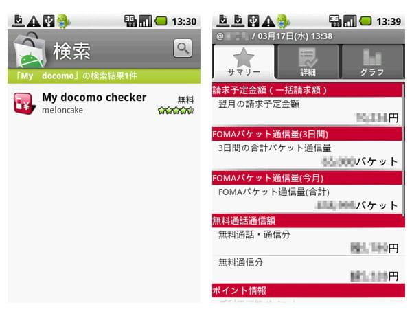 Android上でMy docomoの電話料金やパケット料金を確認できる「My docomo checker」。
