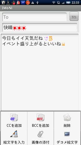 IMoNi:メール作成